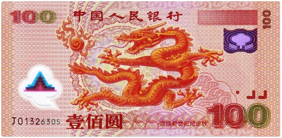 Currency_China