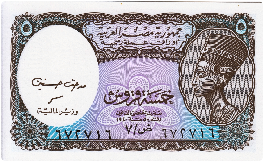 Currency_Egyptian_Pound